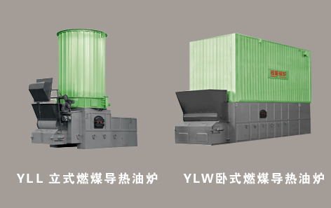 YLW燃煤导热油炉