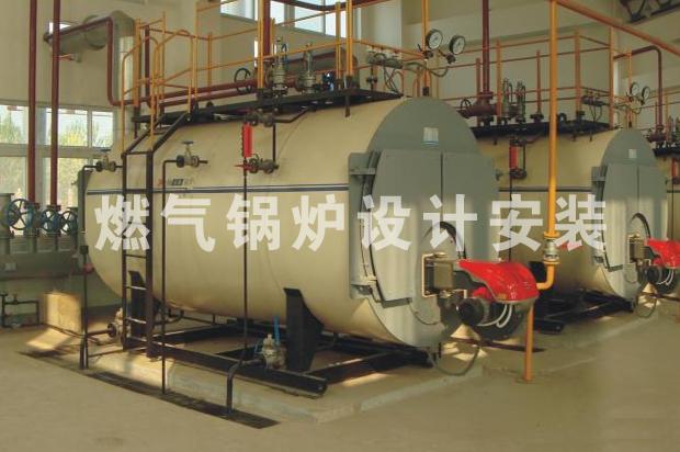 燃气锅炉设计生产安装