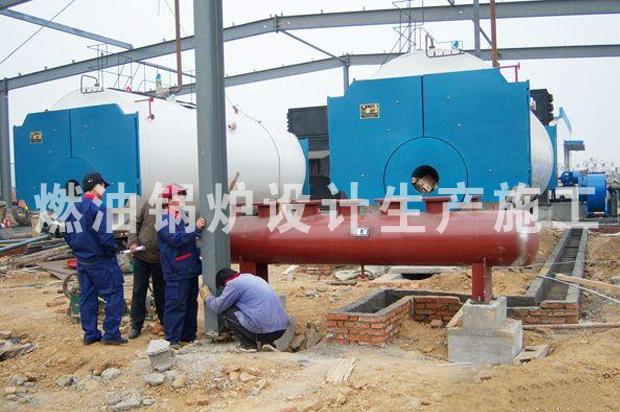 燃油锅炉生产设计安装